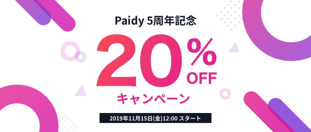 paidy5周年記念